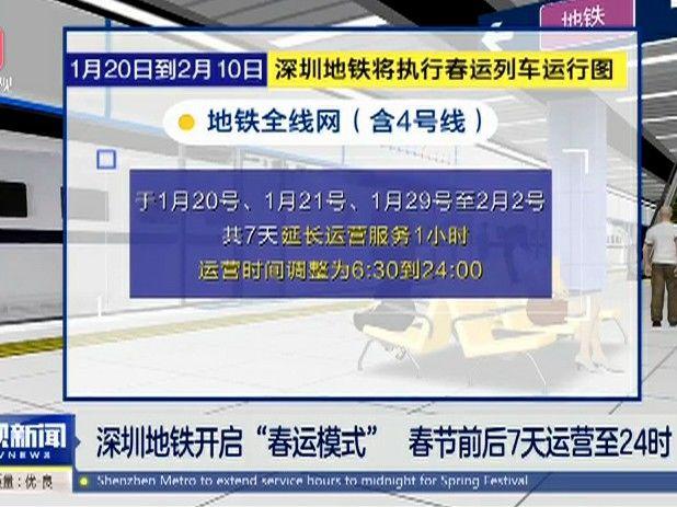 """深圳地铁开启""""春运模式"""" 春节前后7天运营至24时"""