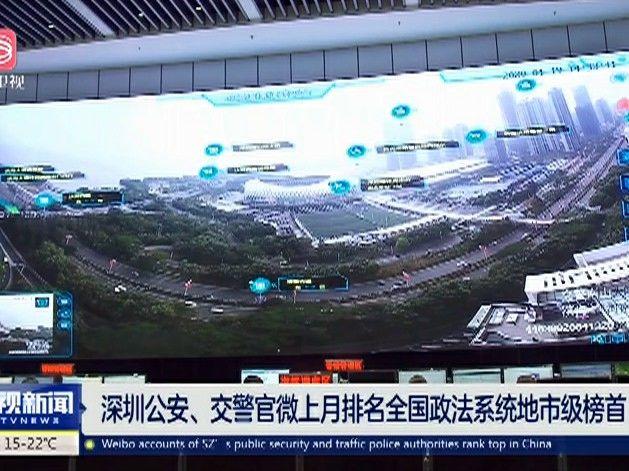 深圳公安、交警官微上月排名全国政法系统地市级榜首