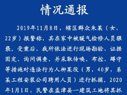 女子被暖氣檢修人員猥褻 警方:涉事者被行拘十五日