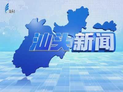 汕头新闻 2020-05-31