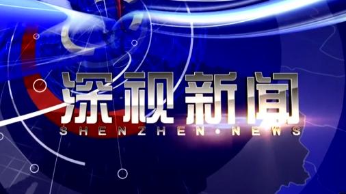 深视新闻 2020-01-24