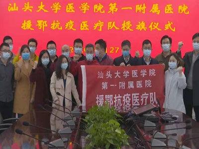 致敬!汕头市首批医务工作者驰援湖北疫区