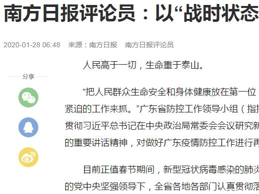 """南方日報評論員:以""""戰時狀態""""落實疫情防控工作"""