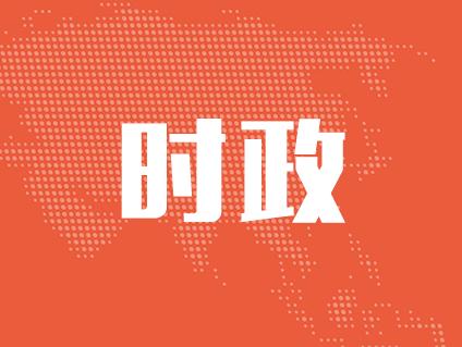 深圳經濟特區建立40周年慶祝大會14日上午舉行 習近平將出席大會并發表重要講話