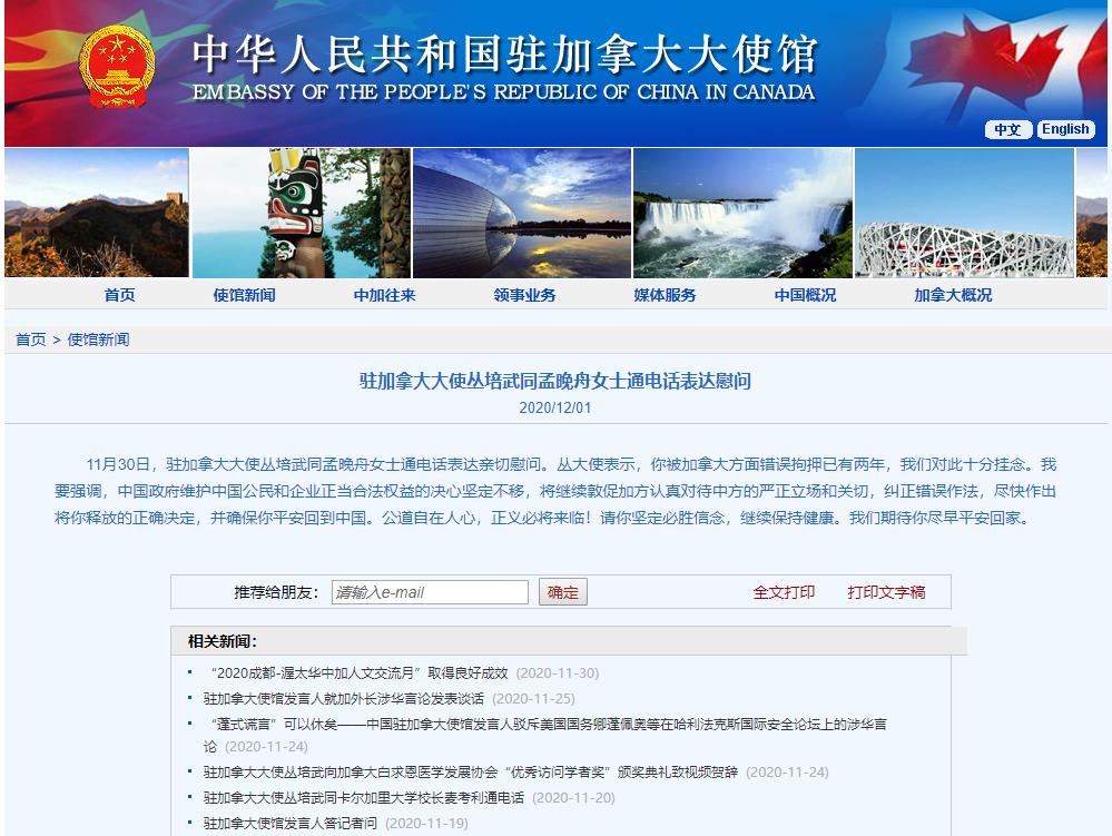 中國駐加大使同孟晚舟通電話:正義必將來臨!?