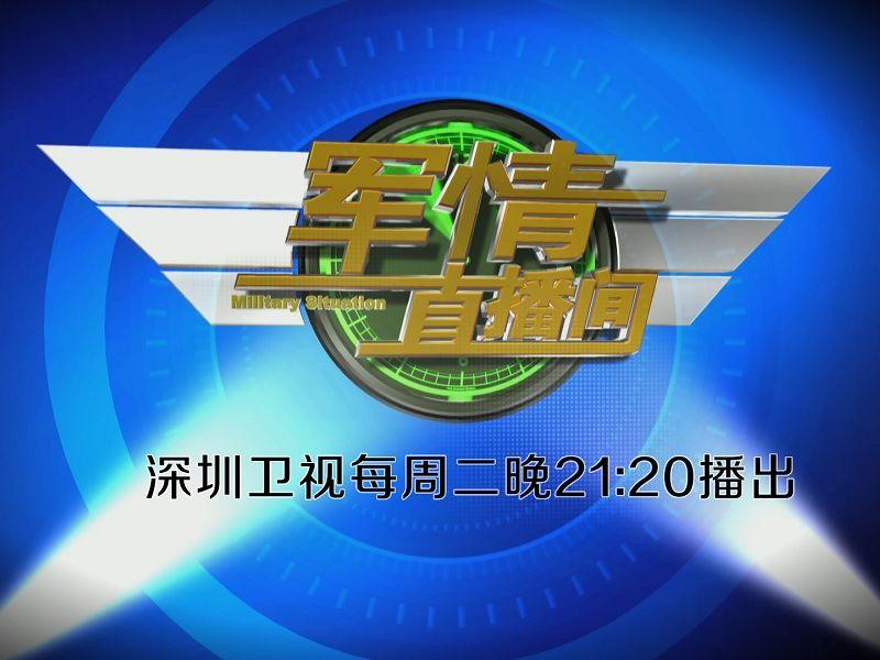 军情直播间 2020-12-01