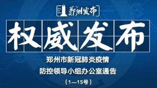 郑州发布疫情防控通告