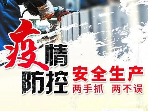 重要通知!深圳企业复工复产须落实分区分级防控措施
