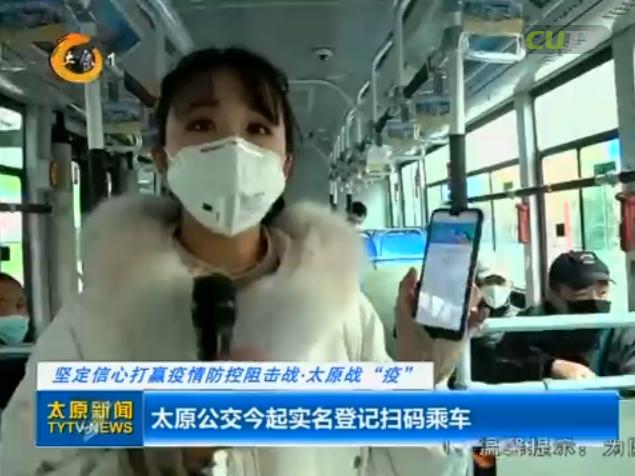 太原公交今起实名登记扫码乘车