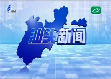 汕头新闻 2020-02-25