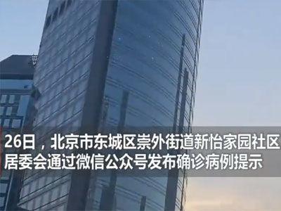 北京一确诊病例4天前从武汉来京,她是怎么从那离开的?