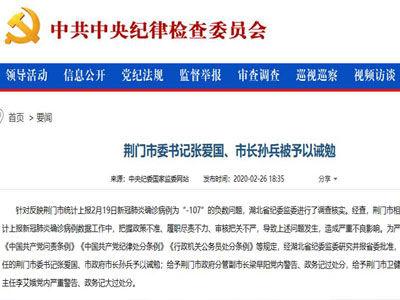 因上报新冠肺炎确诊病例负数问题 荆门市委书记、市长被予以诫勉