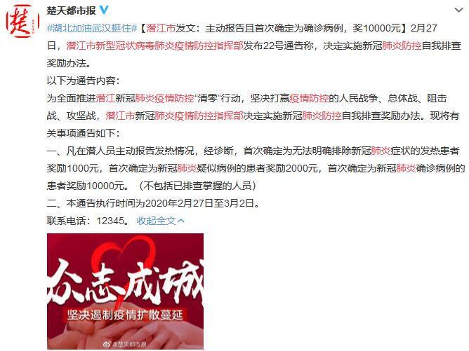 湖北潜江市发文:主动报告且首次确定为确诊病例,奖10000元