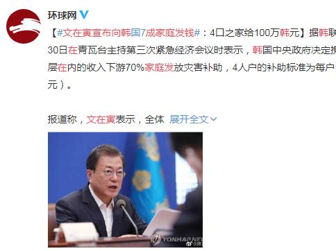 文在寅宣布向韩国7成家庭发钱:4口之家给100万韩元