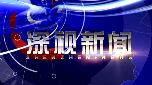 深视新闻 2020-03-30