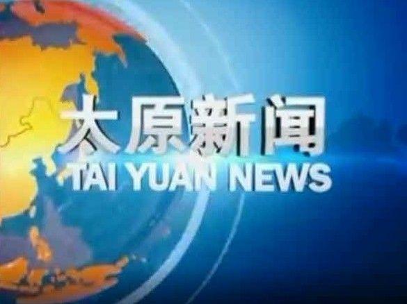 太原新闻 2020-03-30