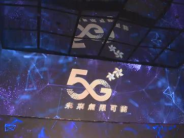 中国移动香港5G网络4月1日在港启动
