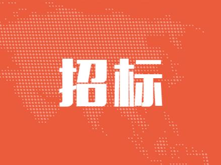 深圳廣信網絡傳媒有限公司多畫面監測系統擴容采購項目招標公告