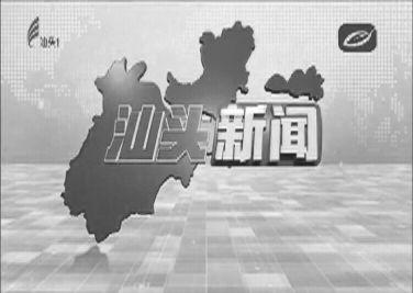 汕头新闻 2020-04-03