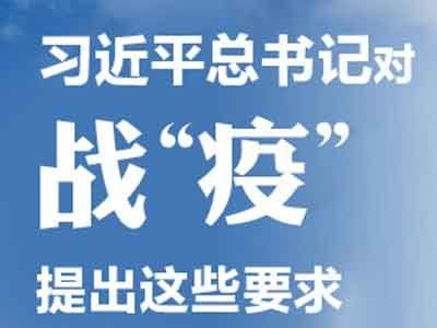 """习近平的战""""疫""""日历"""