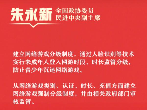朱永新委员:建议建立网络游戏分级制,建议通过人脸识别等防青少年沉迷游戏