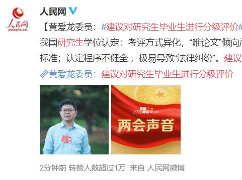 黄爱龙委员:建议对研究生毕业生进行分级评价