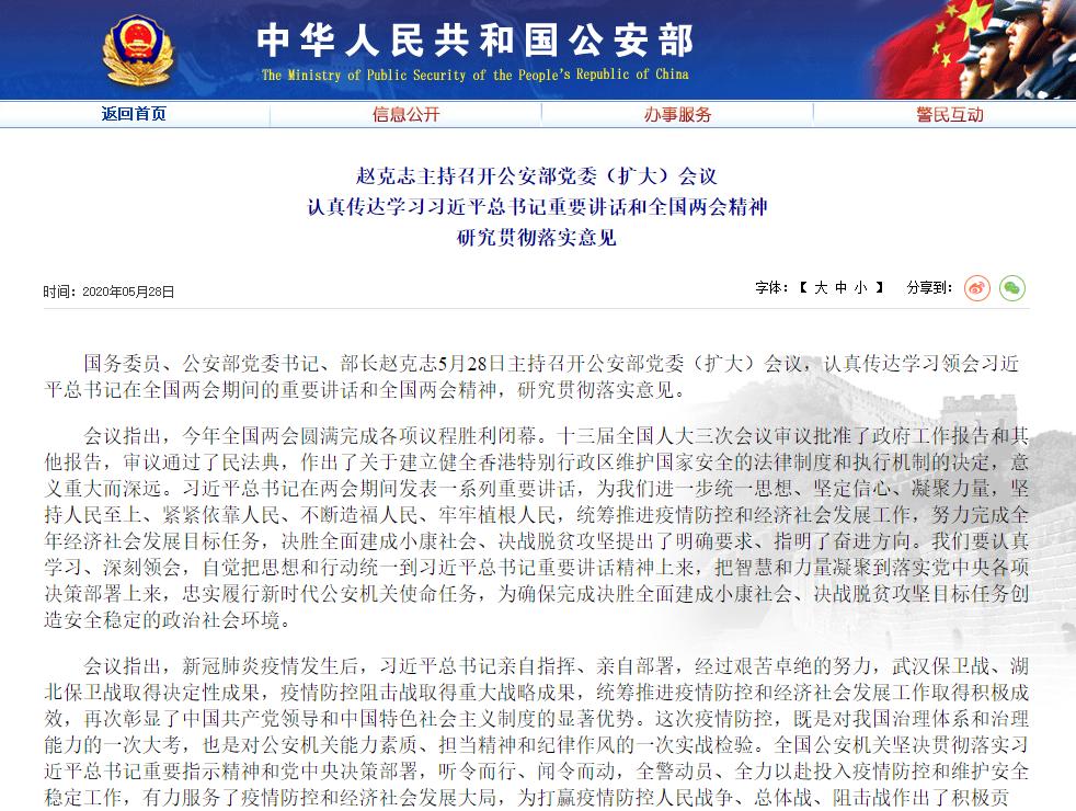 公安部全力指導支持香港警隊止暴制亂