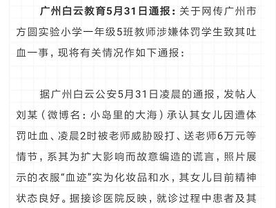 """广州通报""""小学老师涉体罚学生"""":已暂停班主任职务"""