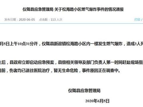 四川儀隴縣一小區燃氣爆炸已致3死2傷 原因正調查