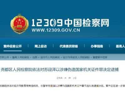 涉仝卓事件,山西臨汾市教育局總督學蘇迎澤被批捕