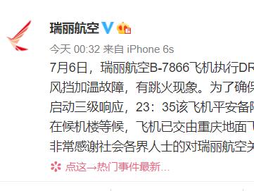 瑞丽航空回应航班备降重庆:机组反馈前风挡加温故障