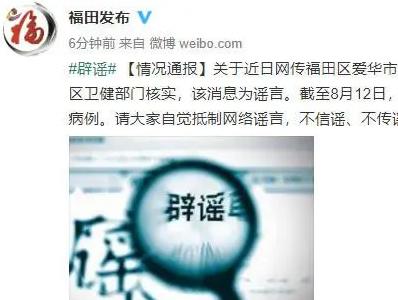 网传深圳市福田区爱华市场出现一例新冠病例?谣言!