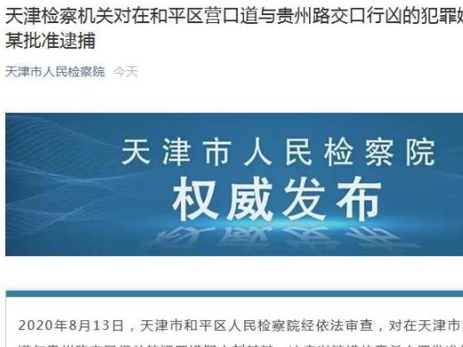 天津和平区持刀行凶致1死1伤犯罪嫌疑人被检方批捕