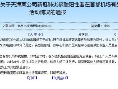 北京官方通报天津某公司新冠肺炎核酸阳性者在首都机场活动情况