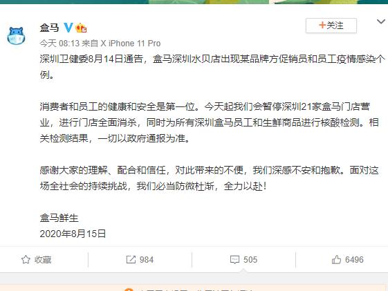 盒马:暂停深圳21家盒马门店营业 将进行门店全面消杀