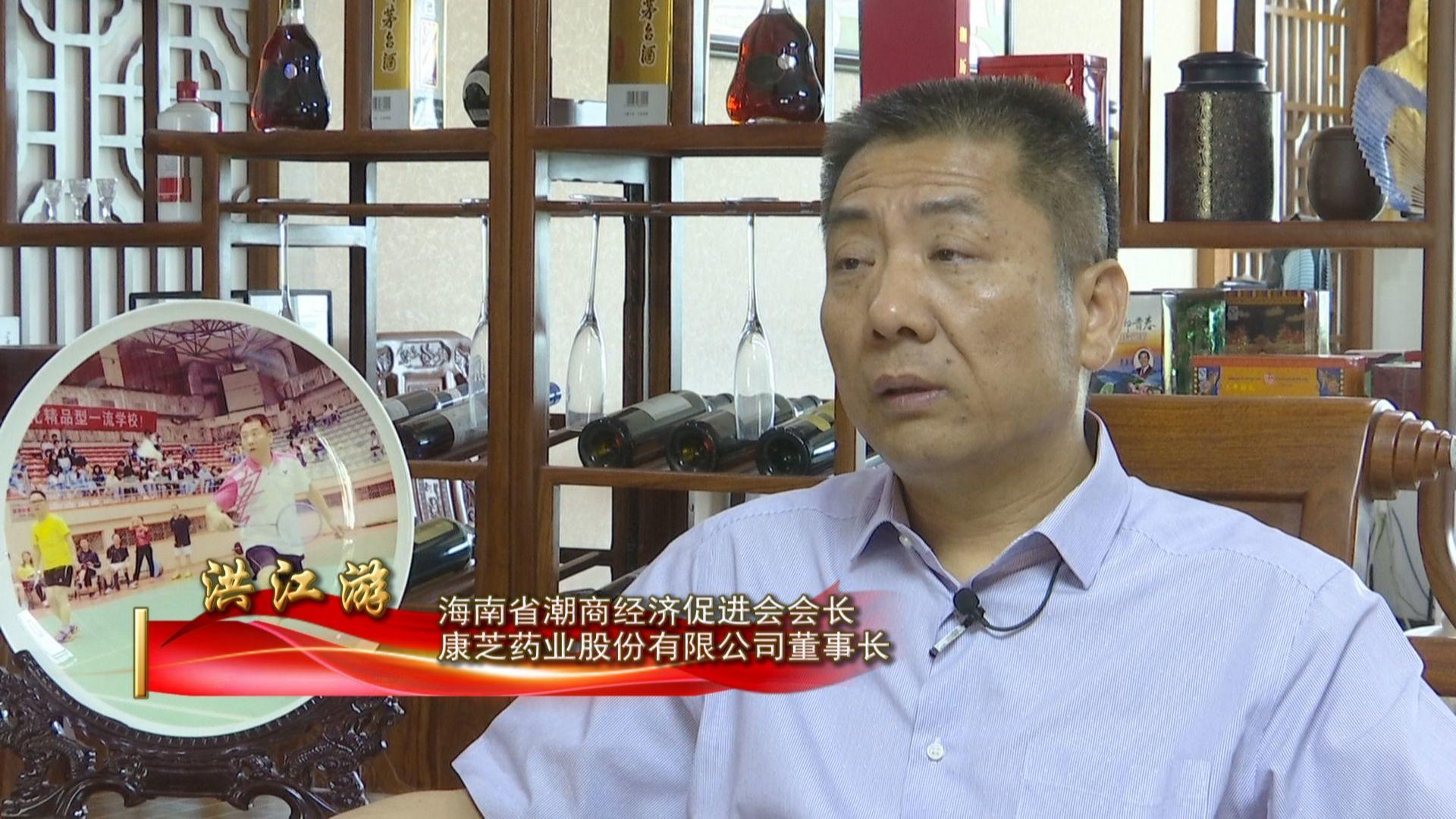 洪江游:打造儿童药民族品牌 引领海南潮商创新发展