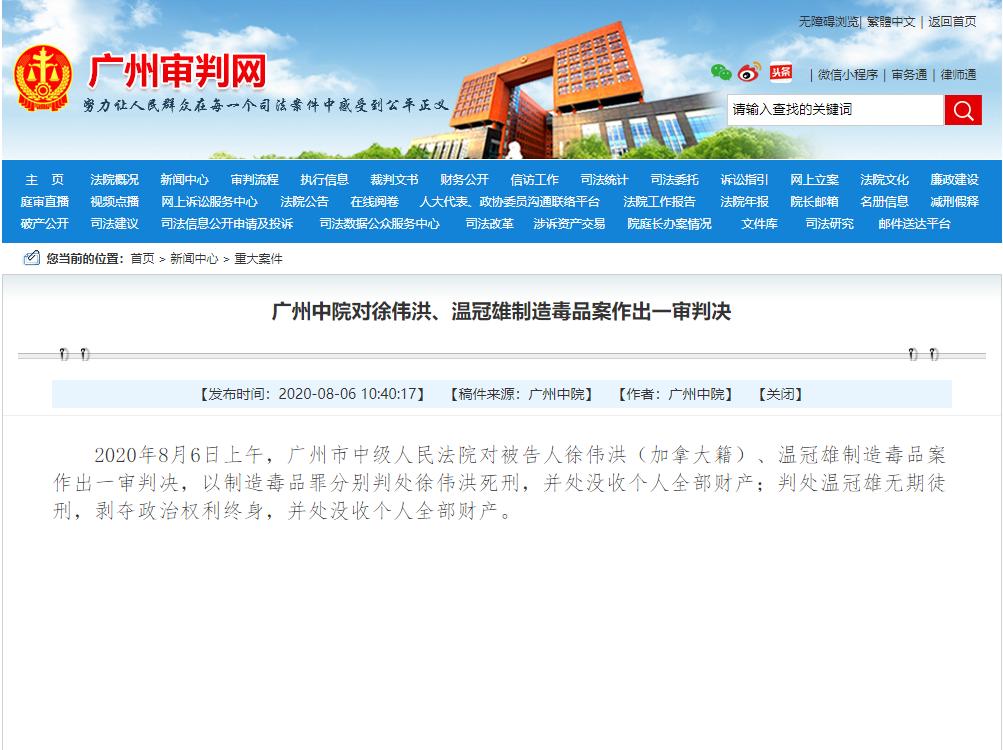 广州中院对徐伟洪、温冠雄制造毒品案作出一审判决