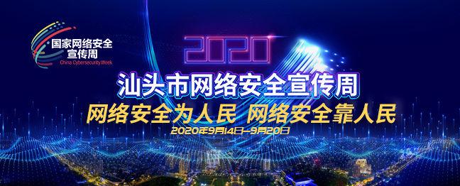 2020年汕頭市網絡安全宣傳周