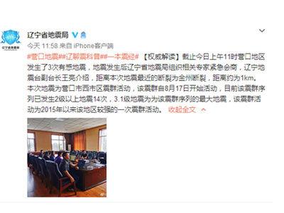 辽宁营口一天内发生3次有感地震,专家解读