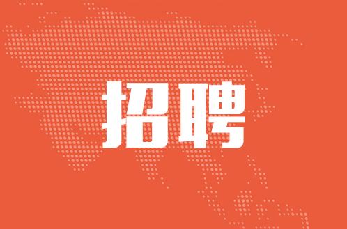 深圳我看华腾网络技术有限公司 综合部主任招聘启事