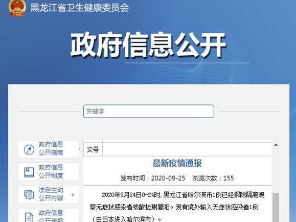 黑龙江哈尔滨1例已解除隔离观察无症状感染者核酸检测复阳