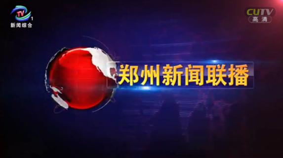 郑州新闻联播 2021-01-24