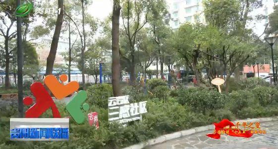 """貴陽:建設""""三感""""社區 提升幸福生活"""