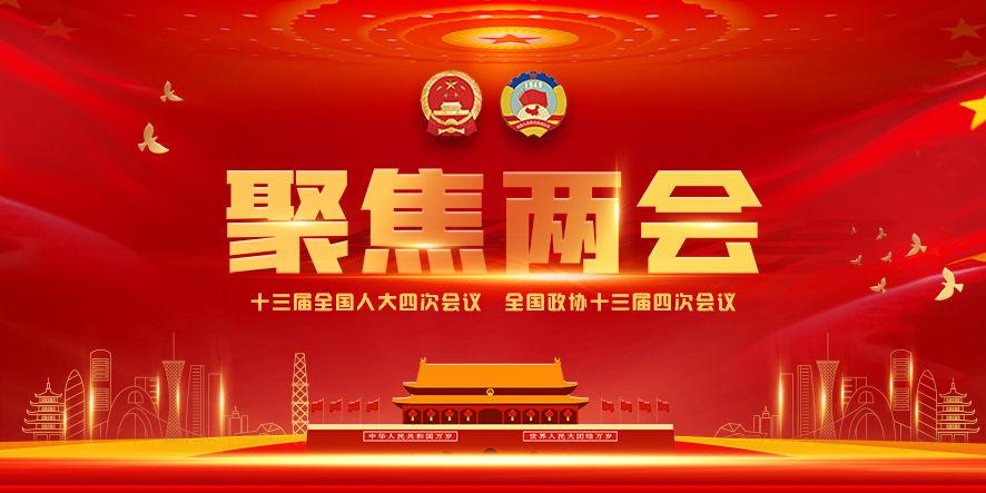 全国政协十三届四次会议3月4日开幕 10日闭幕