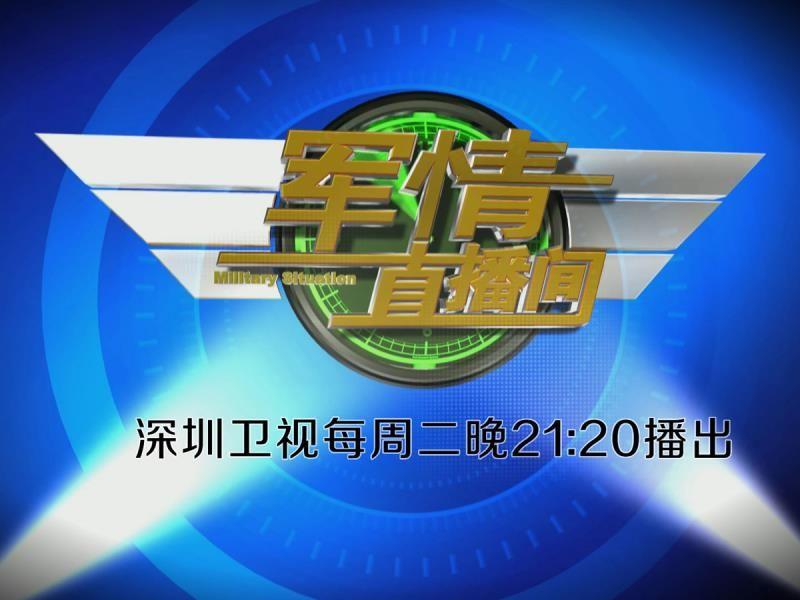 军情直播间 2021-03-09