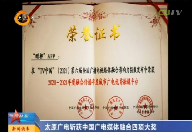 太原广电斩获中国广电媒体融合四项大奖