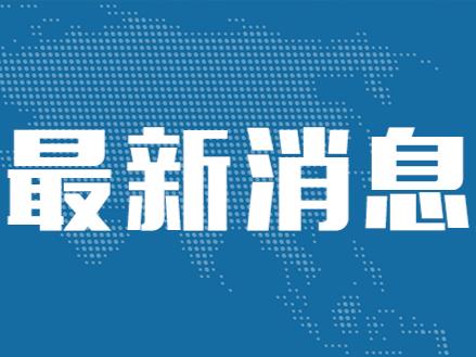 突發!蒙古國草原大火已蔓延至中國境內