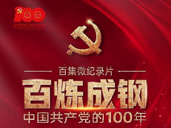 百煉成鋼(100年100集):24.《決定中國命運的決戰》