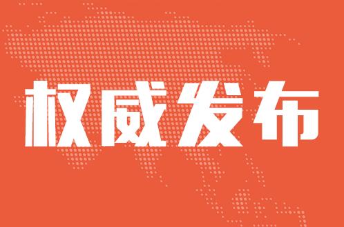 新一屆深圳市委常委名單出爐!附簡歷!