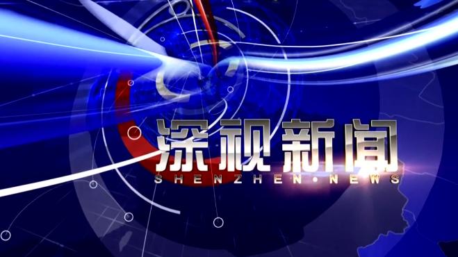 深視新聞 2021-05-14